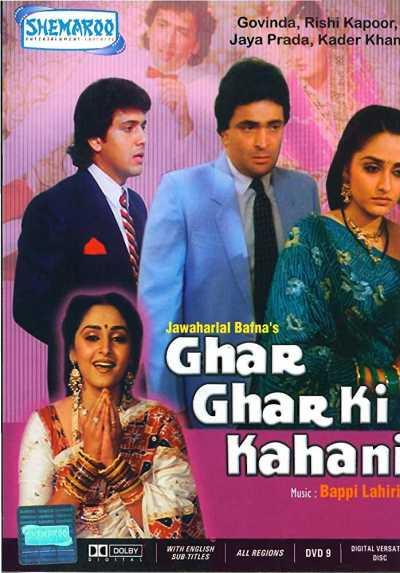 Ghar Ghar Ki Kahani movie poster