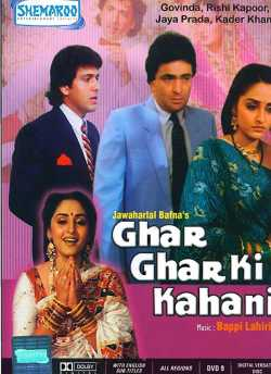 Ghar Ghar Ki Kahani movie poster