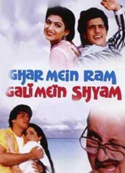 घर में राम गली में श्याम movie poster