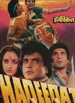 Haqeeqat (1985) movie poster