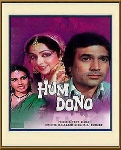 Hum Dono (1985) movie poster