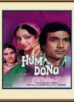 Hum Dono (1985) movie poster