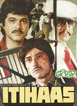 Itihaas (1987) movie poster