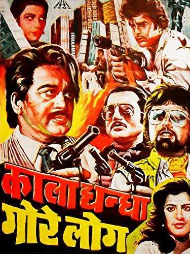 Kala Dhanda Goray Log movie poster