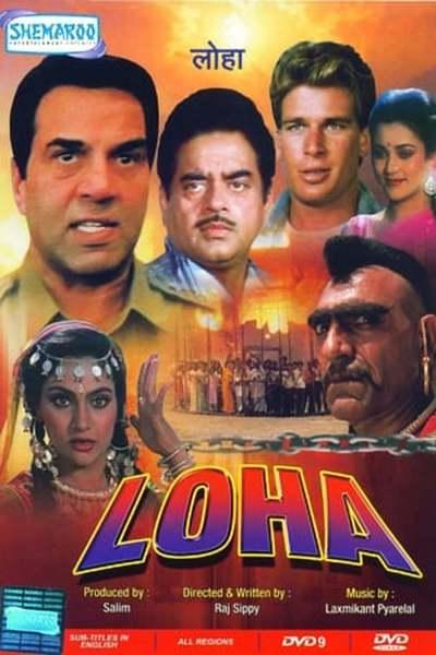 लोहा (1987) movie poster