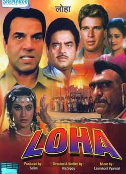 Loha (1987) movie poster
