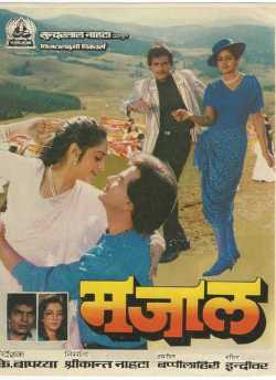 Majaal movie poster