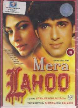 Mera Lahoo movie poster