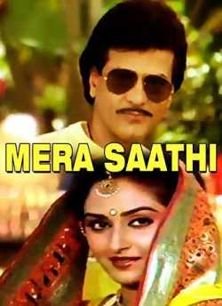 Mera Saathi movie poster