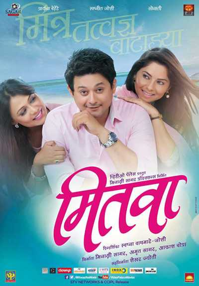 Mitwaa movie poster