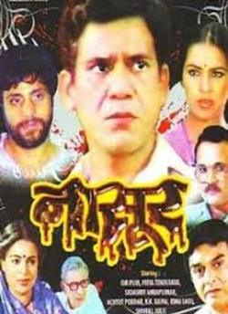Nasoor movie poster