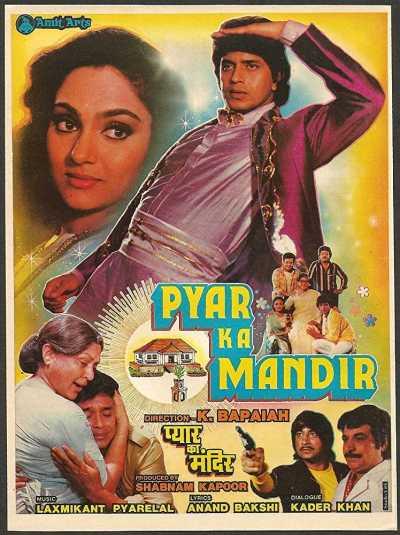 प्यार का मंदिर movie poster