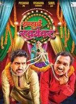 Sasu Cha Swayamwar movie poster