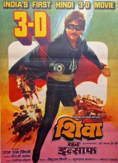 Shiva Ka Insaaf movie poster