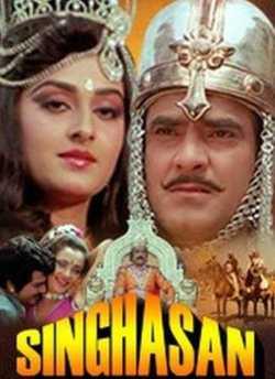 सिंघासन movie poster