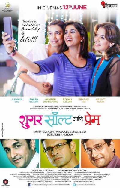 Sugar Salt Ani Prem movie poster