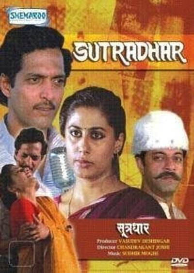 Sutradhar movie poster
