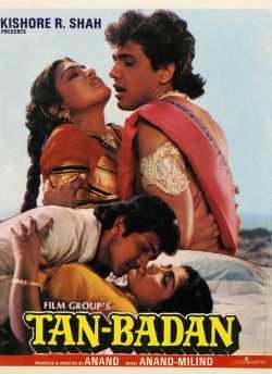 तन-बदन movie poster