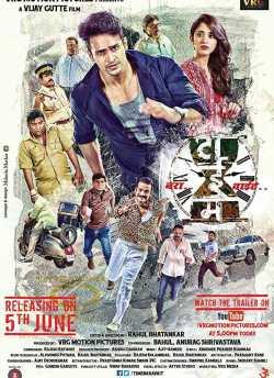 Time Bara Vait movie poster