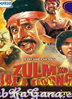Zulm Ko Jala Doonga movie poster