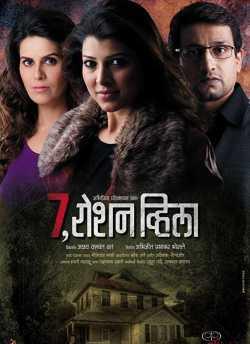 7 Roshan Villa movie poster