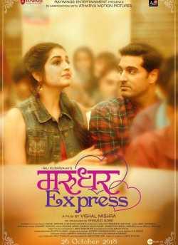 Marudhar Express movie poster