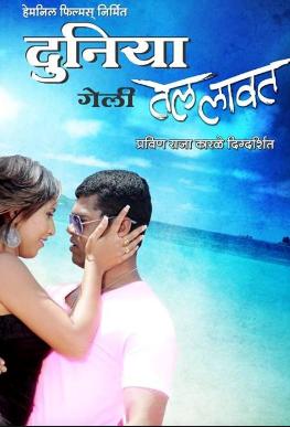 Duniya Geli Tel Laavat movie poster