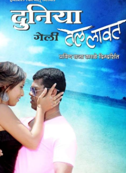 Duniya Geli Tel Laavat movie poster