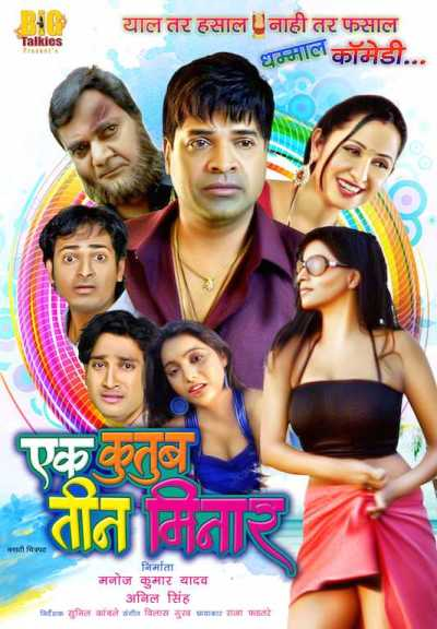 Ek Kutub Teen Minar movie poster