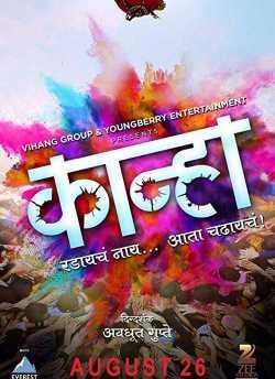 Kanha movie poster