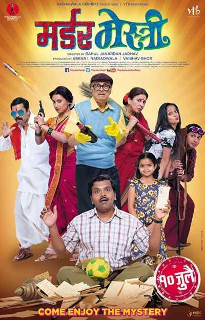 Murder Mestri movie poster
