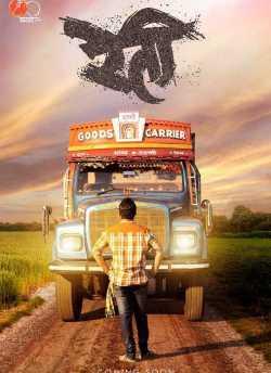 Reti movie poster