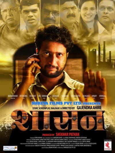 Shasan movie poster