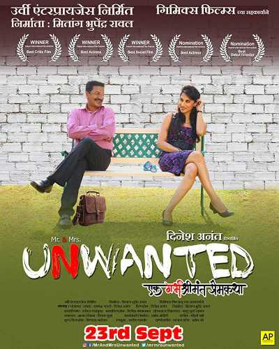 Mr & Mrs Unwanted movie poster