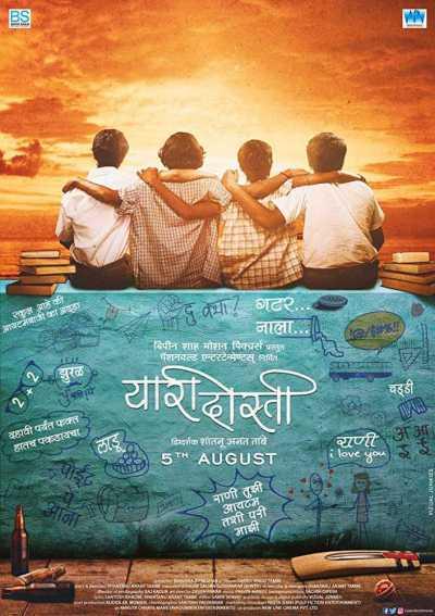 Yaari Dosti movie poster
