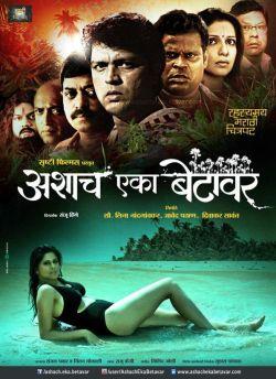 Ashach Eka Betavar movie poster