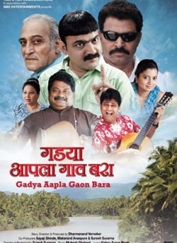 Gadya Aapla Gaon Bara movie poster