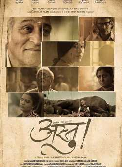 Astu – So Be It movie poster
