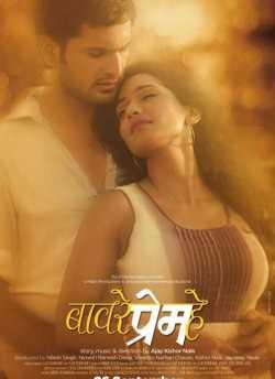 Baavare Prem He movie poster
