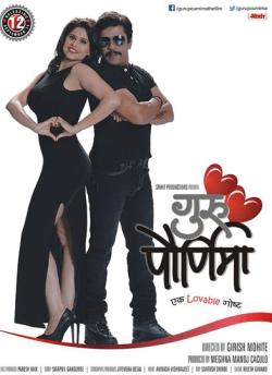Guru Pournima movie poster