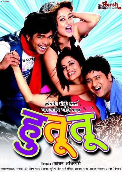 Hututu movie poster