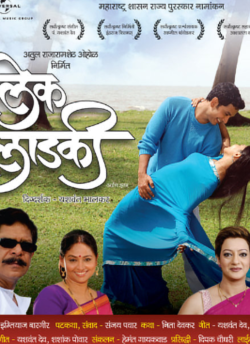 Lek Laadki movie poster