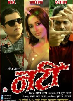 Nati movie poster