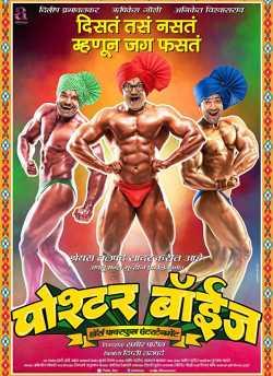 Poshter Boyz movie poster