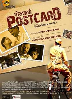 Postcard movie poster