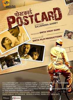 Postcard movie poster