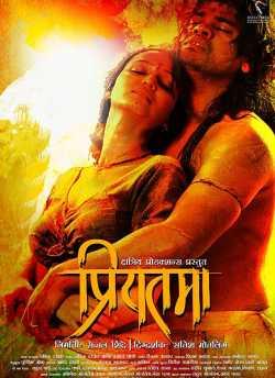 Priyatama movie poster