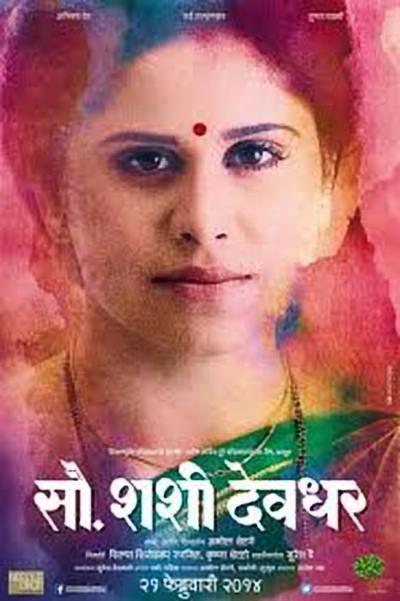 Sau Shashi Deodhar movie poster