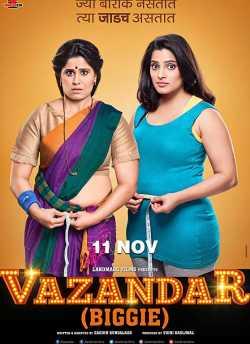 Vazandar movie poster