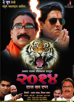 2014 Raj Karan movie poster